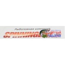 Spinningline - Наклейка Spiningline.ru Рыболовная компания